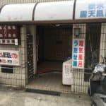 小田急線・新百合ヶ丘駅の松葉浴場はこんな銭湯♨