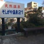 小田急線・祖師谷大蔵駅のそしがや温泉21はこんな銭湯♨
