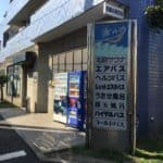小田急線・祖師谷大蔵駅の湯パークレビランドはこんな銭湯♨