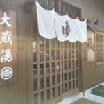小田急線・町田駅の大蔵湯はこんな銭湯♨