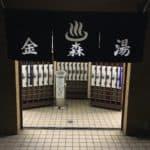 小田急線・町田駅の金森湯はこんな銭湯♨