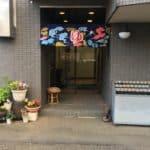 小田急線・狛江駅の狛江湯はこんな銭湯♨