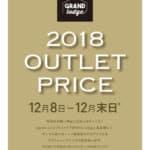 小川キャンパルの年末セールが激安で凄い!